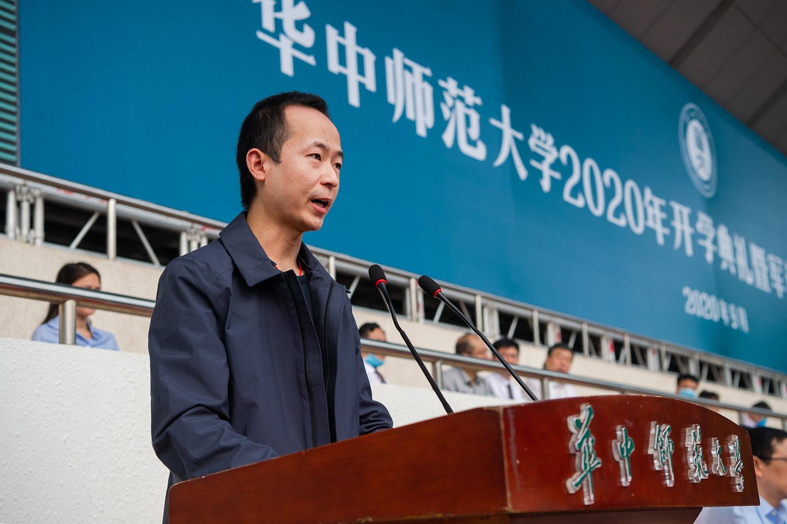 筑夢啟航 華中師范大學2020級全體新生開啟人生新篇章